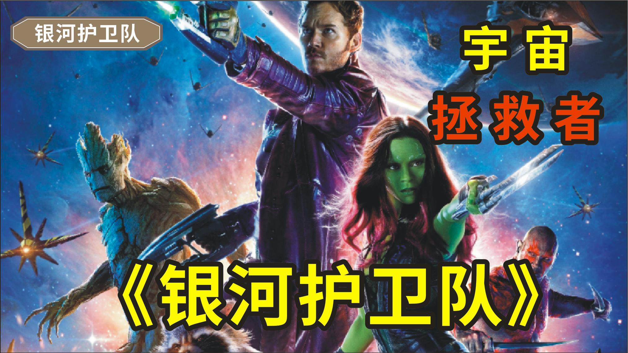 《银河护卫队》,当复仇者联盟在拯救地球,他们在拯救全宇宙