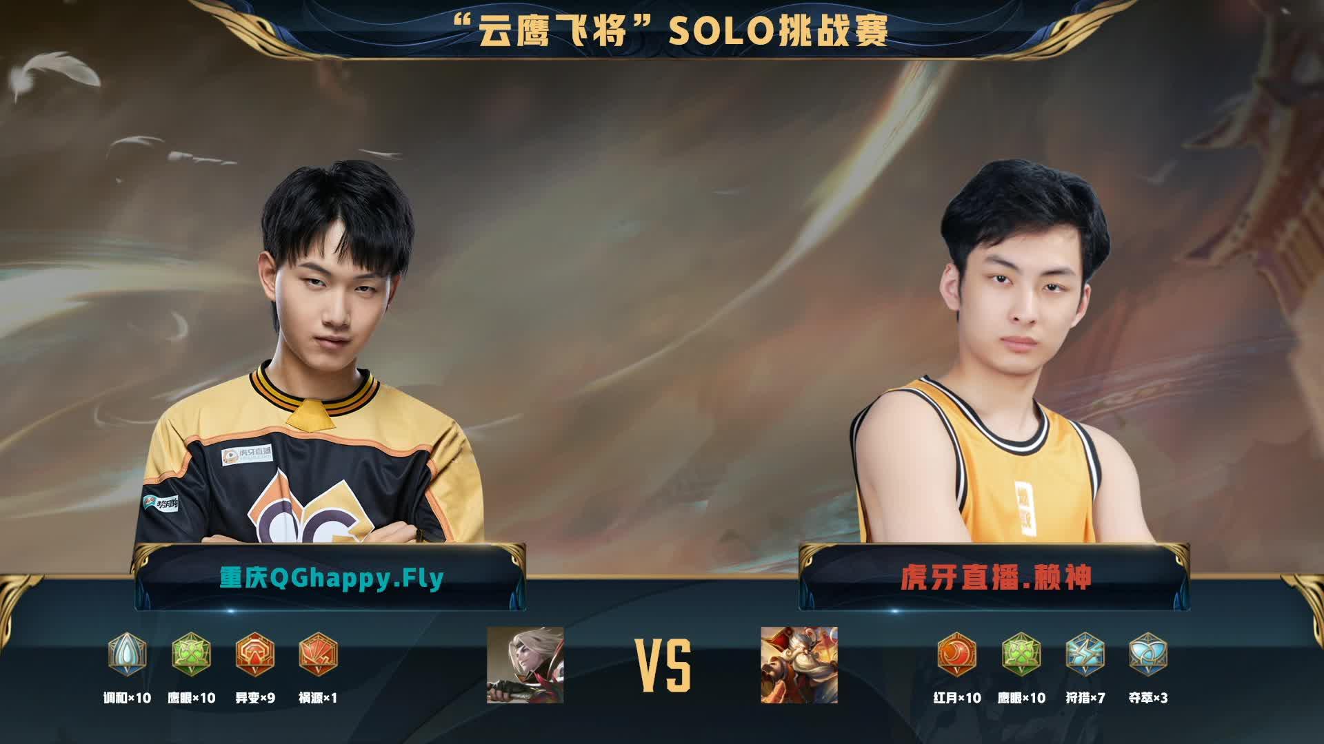 Fly vs 夫赖 云鹰飞将挑战赛