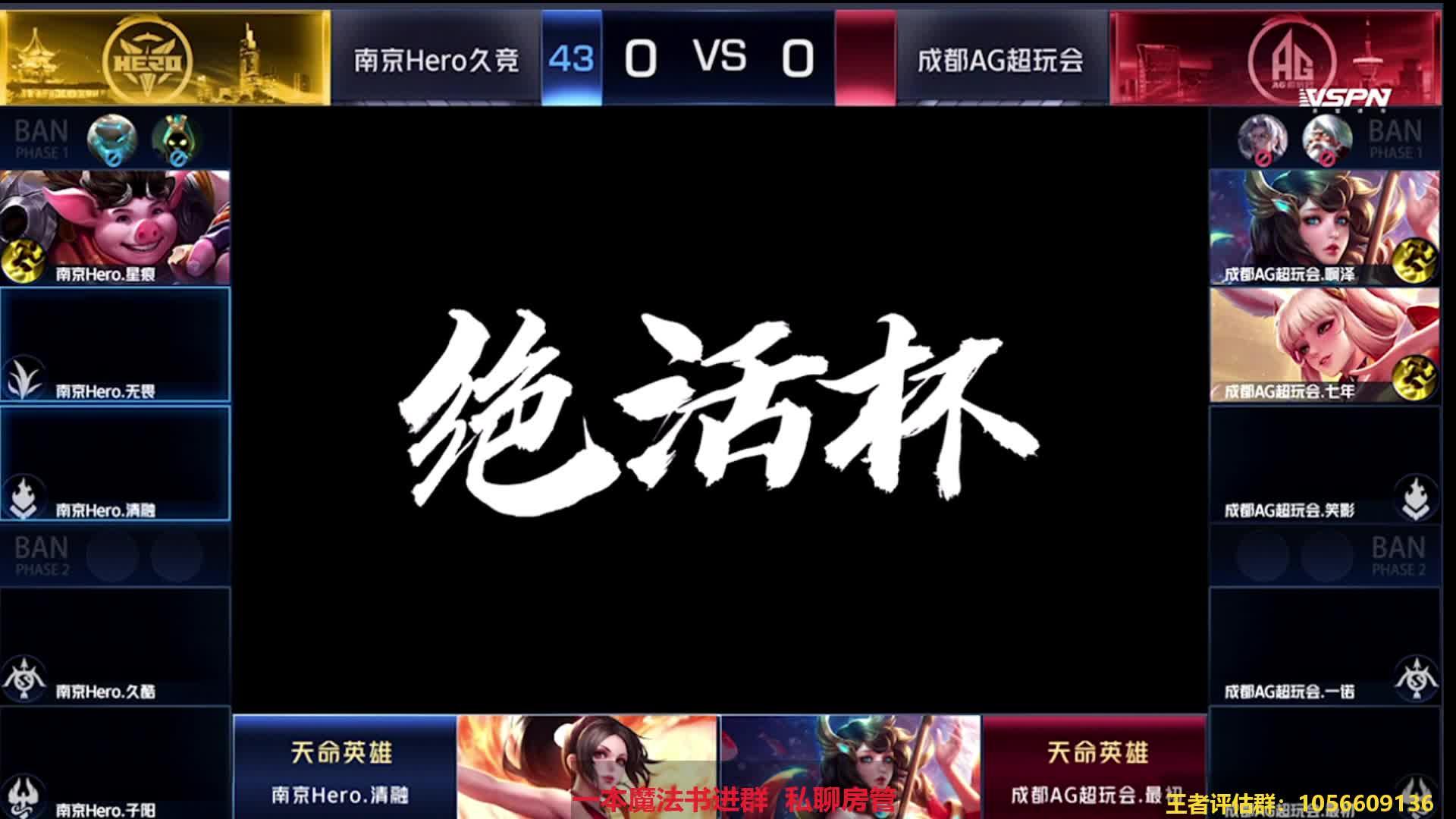 Hero vs AG超玩会-1 王者荣耀绝活杯