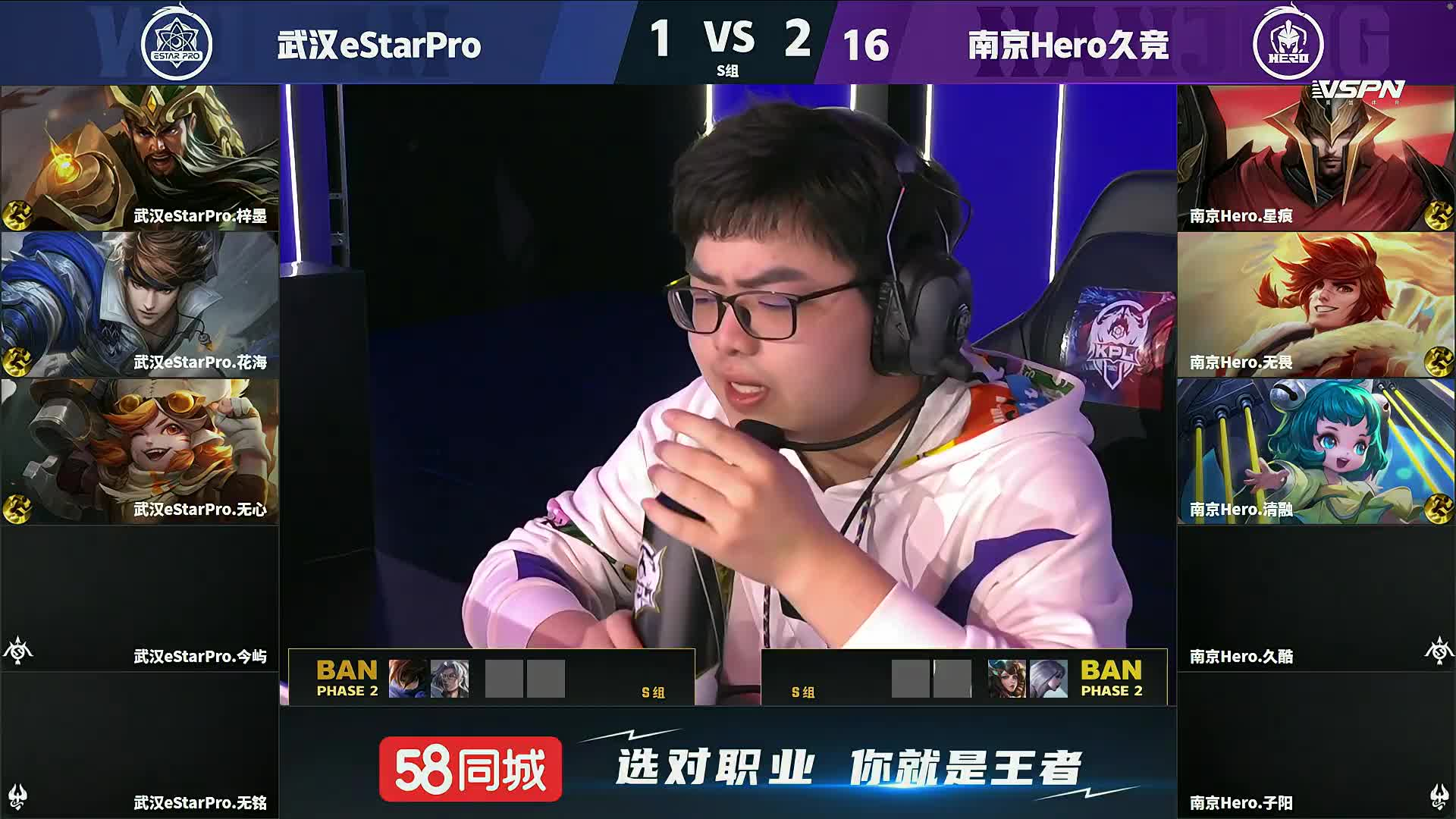 eStar vs Hero-4 KPL春季赛