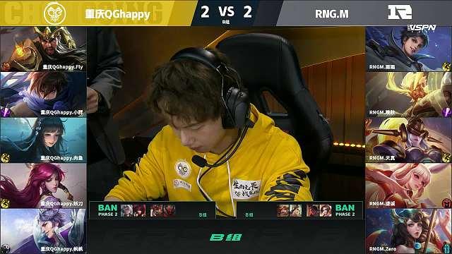 QG vs RNG.M-5 KPL春季赛