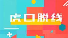 【虎口脱线】 第5集