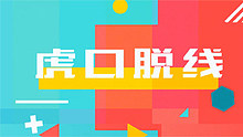 【虎口脱线】 第6集