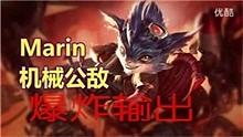 大神对弈07:Marin爆炸输出兰博与超神戏命师大战不死吸血鬼