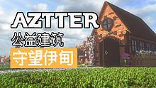 【Aztter】公益建筑丨守望伊甸