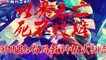 大神对弈21:超神EZ大战超神挖坟人,教科书式翻盘