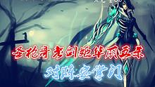 大神对弈26:圣枪哥对阵安掌门,老剑姬的华丽五杀