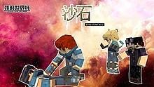 【方块学园】沙石02:恶意