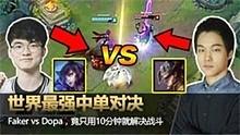 世界最强中单对决,Faker vs Dopa 王者之战
