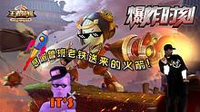 王者荣耀爆炸时刻第二期:感谢鲁班老铁送来的火箭!