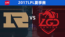 RNGvsLGD-1 LPL夏季赛第一周
