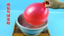 【科学实验】把气球放入液氮中的神奇现象