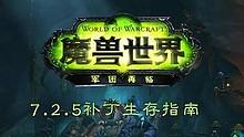 《魔兽世界》7.2.5版本生存指南