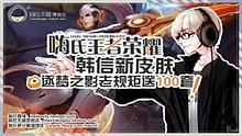 嗨氏:韩信新皮肤逐梦之影老规矩送100套