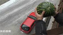 5楼扔一个西瓜下去,汽车会发生什么?