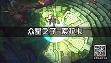 史上最强回血王,AP剑圣秒回万血1V9