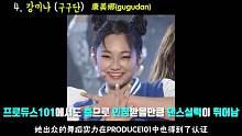 来看看舞蹈专业出身的7名韩国爱豆吧@油兔不二字幕组