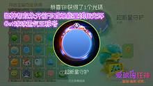 帮观众开箱子直爆能量块和光环Get球球运气王称号