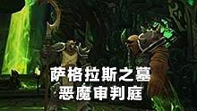 【夏一可】萨格拉斯之墓2号:恶魔审判庭