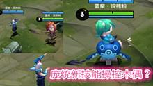 浣熊君:庞统竟然可以操控人偶?韩信重做传言破灭!