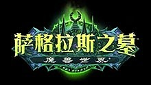 《魔兽世界》萨格拉斯之墓上线宣传片