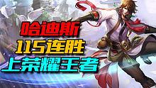 【虎牙哈迪斯】李白115连胜上荣耀王者!