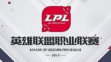 LPL夏季赛W3D3:WE vs EDG精彩集锦