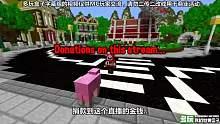 《我的世界》动画之EXPLODINGTNT要在STREAM上直播啦!