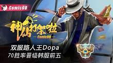 神仙打架啦:全联盟最后一张卡牌大师Dopa 70胜率晋级韩服前五 完整版