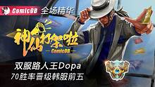 【ComicOB集锦】神仙打架啦:全联盟最后一张卡牌大师Dopa 70胜率晋级韩服前五