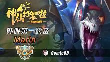 神仙打架啦:韩服最强鳄鱼Marin 一个拥有冠军专属的男人 完整版