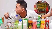 作死测试十二瓶饮料看看那些饮料是可以被漂白剂给漂白的!