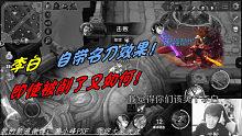 王者荣耀:斐小峰李白被4人围堵还能逃生,装完逼还能跑,真刺激!