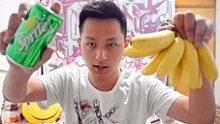 美国雪碧加上香蕉这次真的让我呕吐得停不下来了