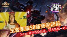 游戏老司机05:王者荣耀S8新赛季新皮肤来袭!Steam夏季促销,还不赶快喜加一?!