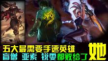 超级联盟:5大最快手速英雄,盲僧亚索锐雯都败给了她