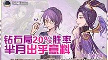 【嗨氏】钻石局20%胜率芈月出乎意料