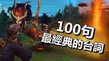 英雄联盟:100句最经典的台词!
