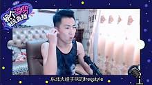 这一口大碴子味的freestyle,吴亦凡听了想打人