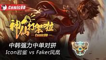 神仙打架啦:Icon冷少丝血反秀大魔王 伤害输出比高出两倍 完整版