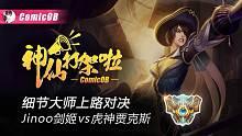 神仙打架啦:中韩细节大师上路对决 Jinoo剑姬对线虎神贾克斯  完整版