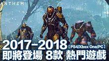 【游戏情报】2017-2018即将登场 8款热门游戏