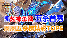 王者荣耀周周五杀榜TOP5第45期:凯超神杀戮 五杀首秀