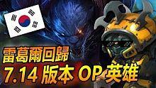 狮子狗回归:7.14版本崛起的八个OP英雄