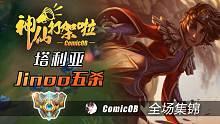 神仙打架啦:剑仙Jinoo中单塔利亚 四杀五杀拿到手软 集锦