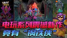 """版本抢先看:电玩系列震撼新作!竟有""""钢铁侠"""""""