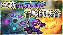 全新电玩风格召唤师峡谷:電玩高手吉格斯实战