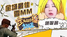 主播真会玩主机篇15:全场最佳雪MM