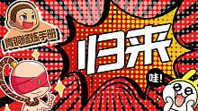 【青铜修炼手册】61:回归!!