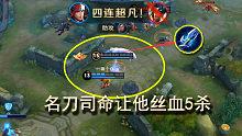 王者荣耀5杀时刻39期:韩信丝血反杀5人 名刀司命免疫了致命伤害